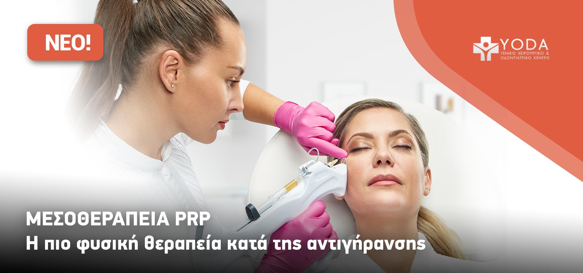 Μεσοθεραπεία PRP -εξέταση γιατρός Πειραιάς YODA νοσηλία χειρουργείο
