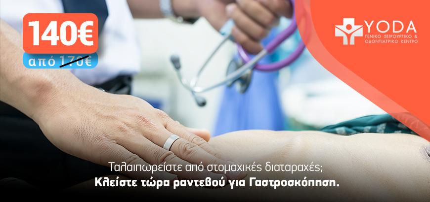 εξέταση γιατρός Πειραιάς YODA νοσηλία χειρουργείο τεστ ΠΑΠ υπέρηχος γυναικολόγος